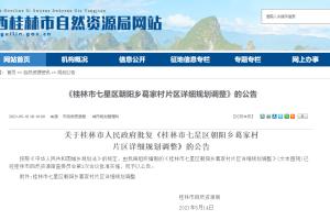 桂林两大片区最新规划出炉,涉及千亩大项目!