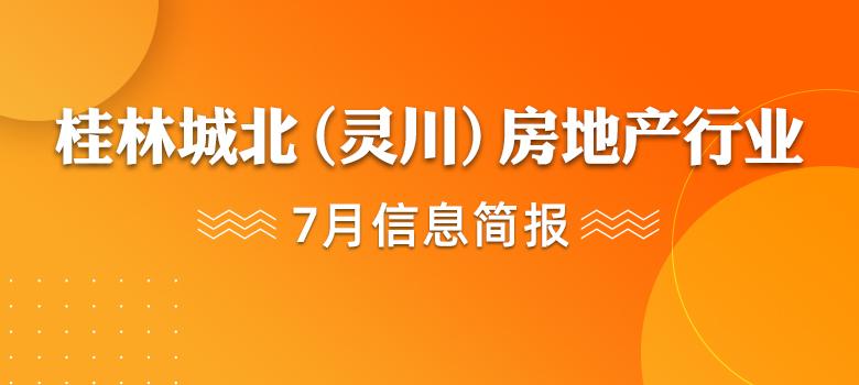 桂林城北(灵川)房地产行业7月信息简报