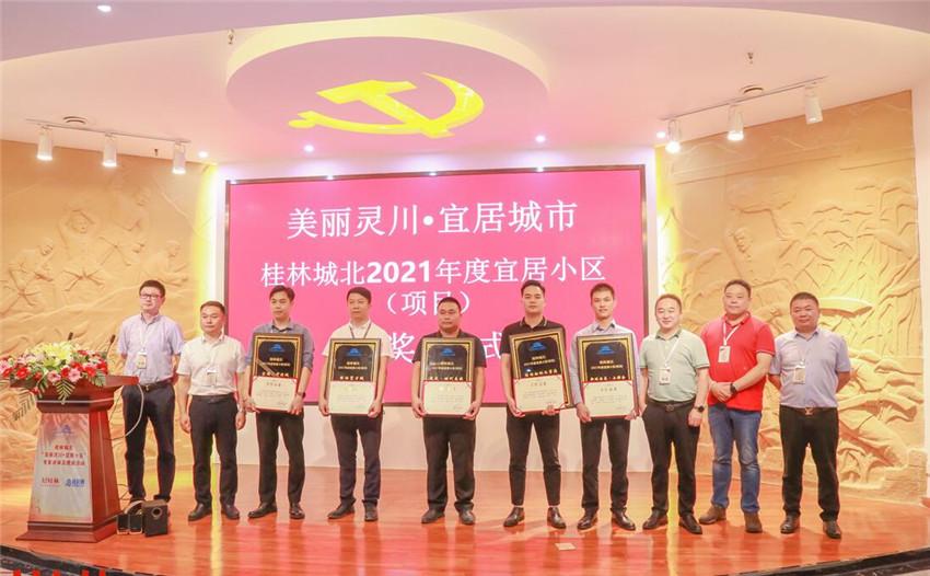 最新发布!桂林城北2021年度宜居小区出炉!