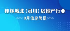 桂林城北(灵川)房地产行业8月信息简报