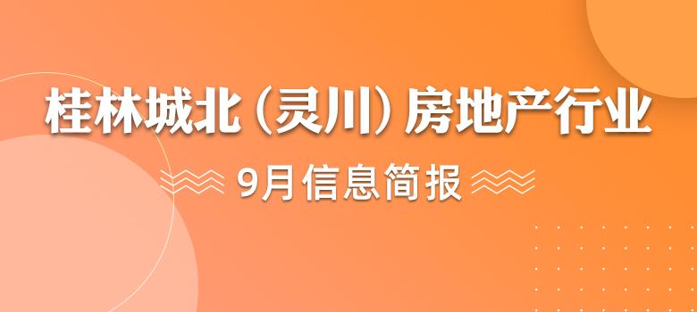 桂林城北(灵川)房地产行业9月信息简报